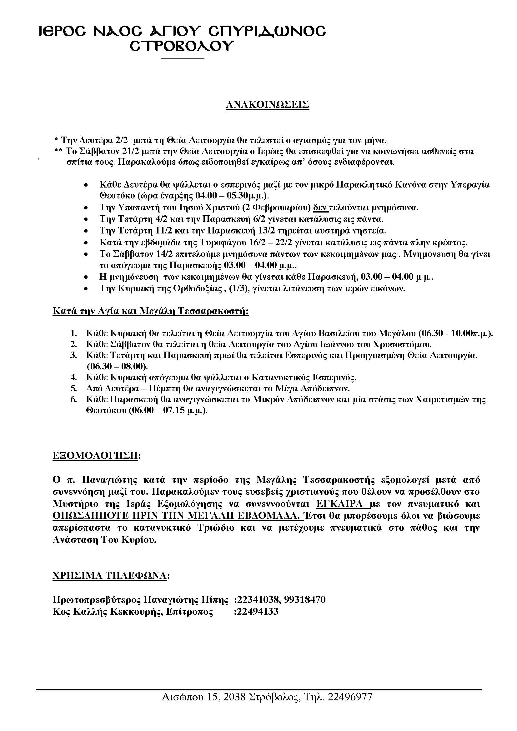 CHURCH-DINOS-FEBRUARY 2015_Page_2