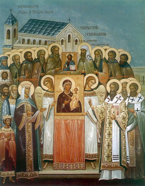 Kyriakh Orthodoxias