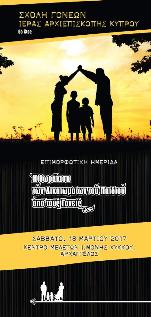 Πρόγραμμα Ημερίδας Σχολής Γονέων Μ
